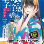モーニング新連載『眼鏡橋華子の見立て』が期待大な件!
