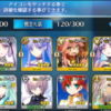 『Fate/Grand Order』、三章「封鎖終局四海オケアノス」クリア