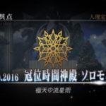 『Fate/Grand Order』最終章、世界の終わりで「誰だよ?」を叫ぶもの