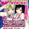 『いちご100%』復活!?「EAST SIDE STORY」に期待すること