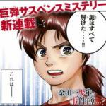 『金田一少年の事件簿外伝 犯人たちの事件簿』が爆笑すぎて腹筋崩壊する件!