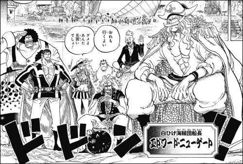 団 白 メンバー 海賊 ひげ