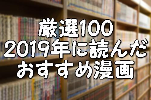 【厳選100】絶対に読んで欲しいおすすめ漫画2019年!