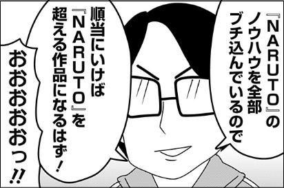 サムライ 8 売上