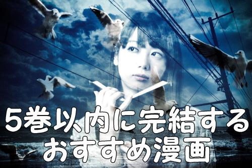 【厳選30】5巻以内に完結するおすすめ漫画!
