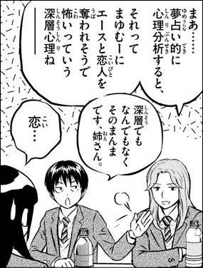 最新 メジャー 話 2nd