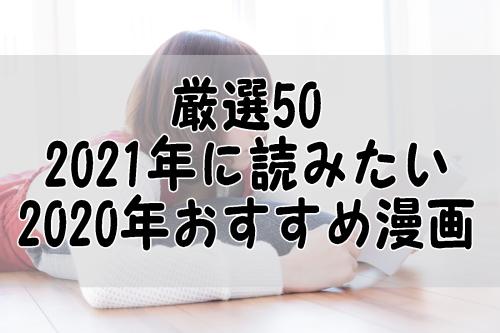 【厳選50】2021年に読みたい2020年おすすめ漫画