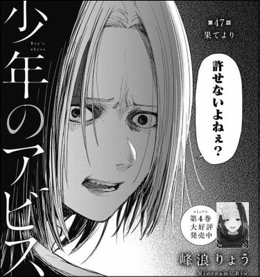 少年のアビス』黒瀬夕子さん